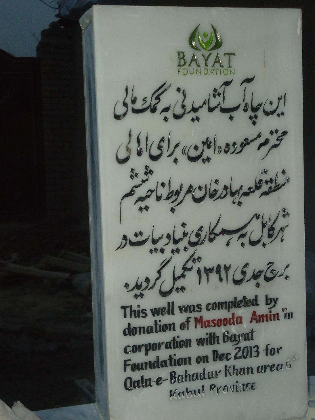 6th district Qala-e-Bahadur khan 14